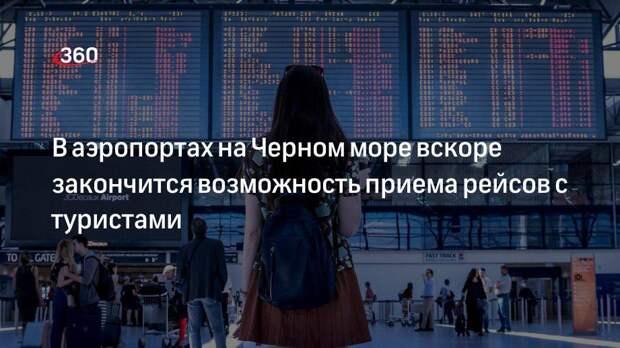 В аэропортах на Черном море вскоре закончится возможность приема рейсов с туристами