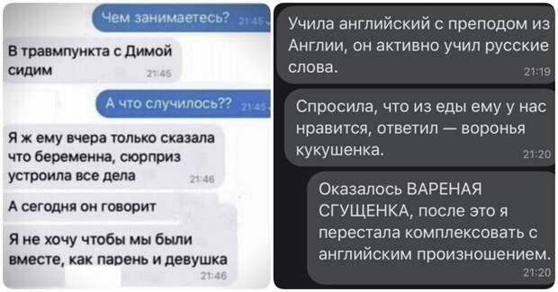 Прикольные инеожиданные СМС-переписки