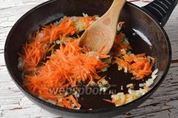 Тем временем очистить 1 морковь и 1 лук. Лук нарезать кубиками, а морковь натереть на тёрке. Обжарить лук и морковь на подсолнечном масле (2 ст. л.), 3-4 минуты.