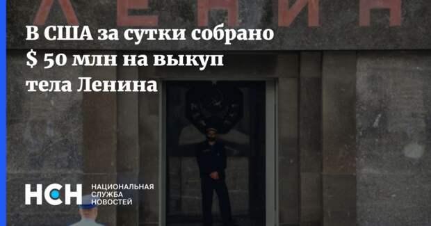 В США за сутки собрано $ 50 млн на выкуп тела Ленина