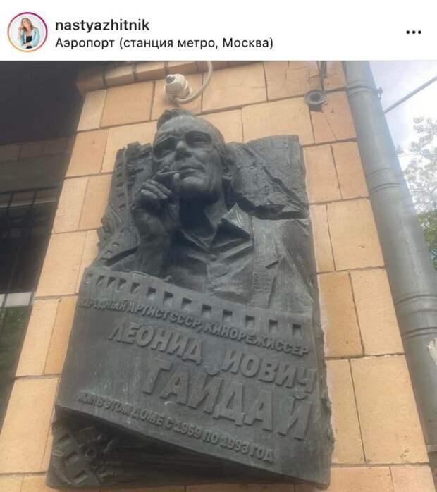 Фото дня: мемориальная доска в честь Леонида Гайдая на улице Черняховского