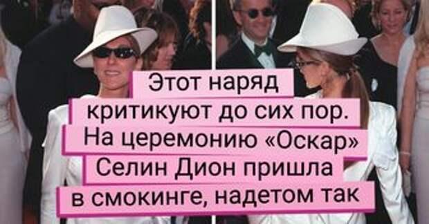 22 наряда Селин Дион, которая уже 4 десятилетия шокирует всех своими экстравагантными образами