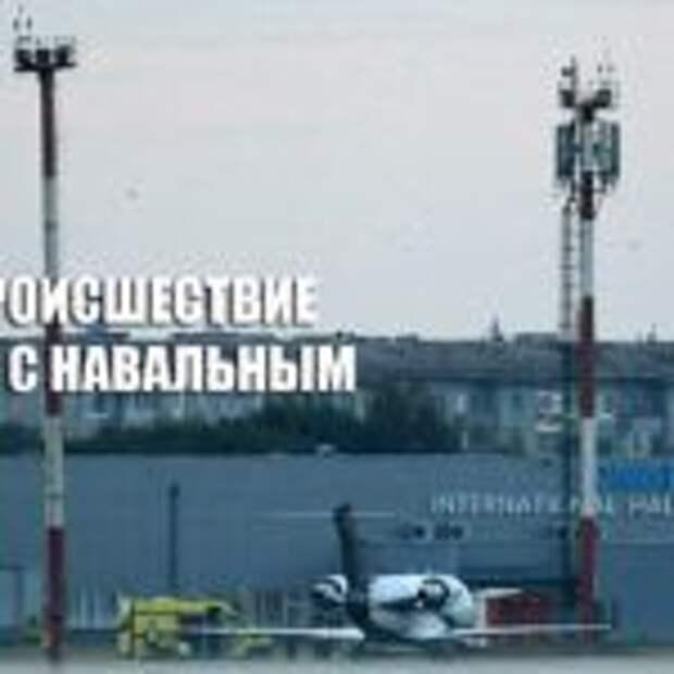 Транспорт с Навальным вылетел из Омска в Берлин