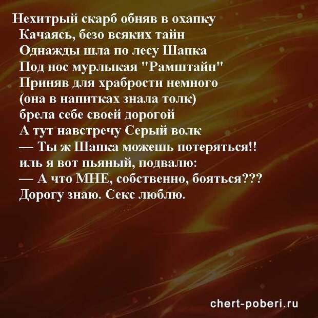 Самые смешные анекдоты ежедневная подборка chert-poberi-anekdoty-chert-poberi-anekdoty-26260421092020-10 картинка chert-poberi-anekdoty-26260421092020-10