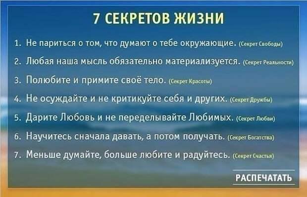 7 секретов жизни