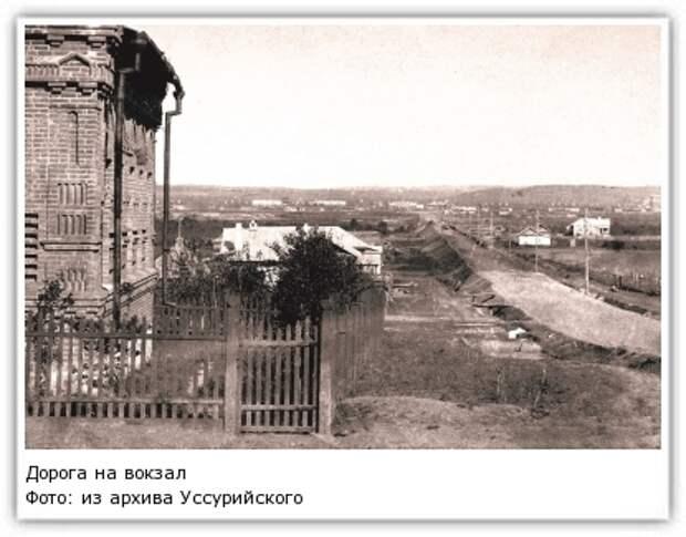 Фото: из архива Уссурийского музея