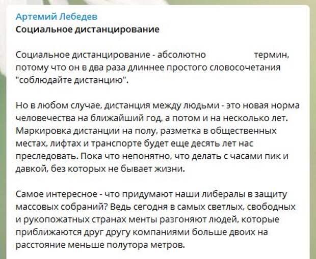 Артемий Лебедев заявил о новой норме человечества на годы вперёд