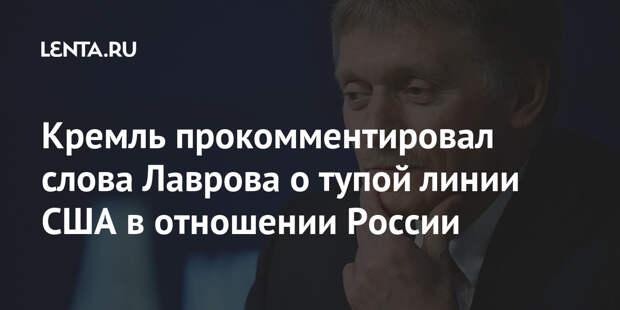 Кремль прокомментировал слова Лаврова о тупой линии США в отношении России
