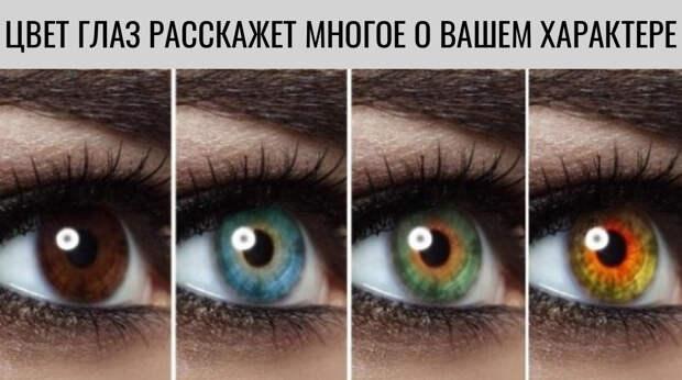 Тест: цвет глаз определит главные черты вашего характера