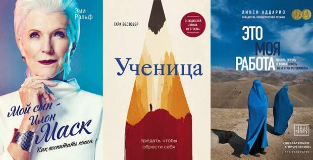 7 автобиографий, которые заставят пересмотреть собственную жизнь