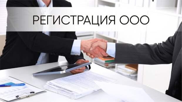 Как выбрать юридический адрес и зарегистрировать его