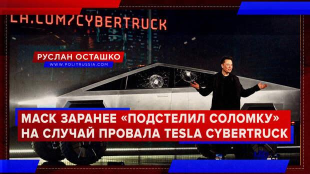 Маск заранее «подстелил соломку» на случай провала Tesla Cybertruck