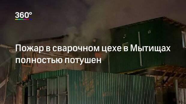 Пожар в сварочном цехе в Мытищах полностью потушен