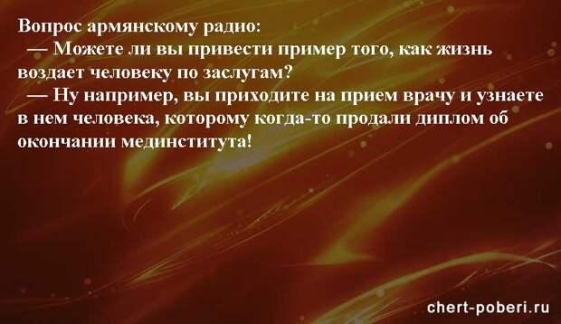 Самые смешные анекдоты ежедневная подборка chert-poberi-anekdoty-chert-poberi-anekdoty-43070412112020-13 картинка chert-poberi-anekdoty-43070412112020-13