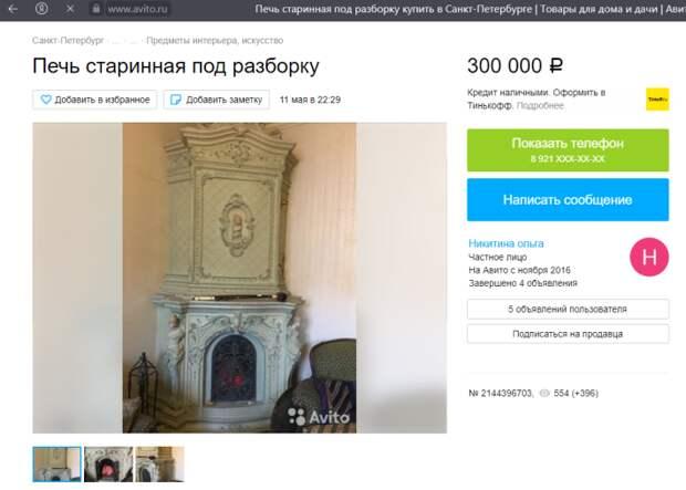 Петербурженка выставила на продажу раритетную печь начала XX века