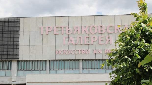 Жителям Калининграда и Владивостока покажут экспонаты Третьяковской галереи