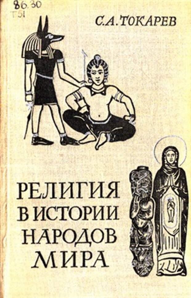 Религия в истории народов мира