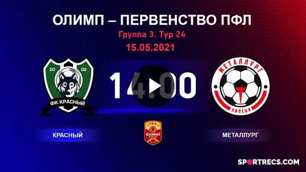 ОЛИМП – Первенство ПФЛ-2020/2021 Красный vs Металлург 15.05.2021