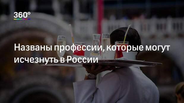 Названы профессии, которые могут исчезнуть в России
