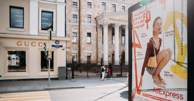 AliExpress откроет pop-up витрину в центре Москвы