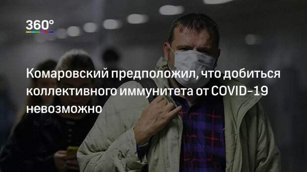 Комаровский предположил, что добиться коллективного иммунитета от COVID-19 невозможно