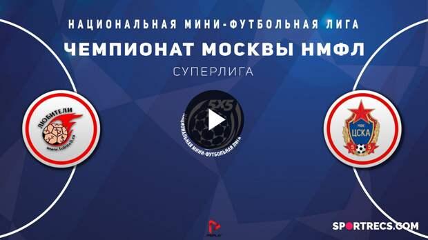 Любители - ЦСКА | Суперлига НМФЛ 2020/21 Прямой эфир