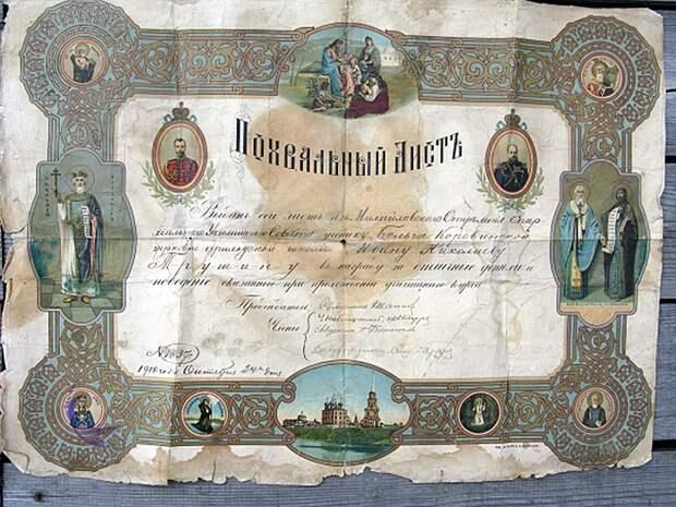 Вензеля, портреты и херувимы: Как выглядели Похвальные листы и грамоты Российской Империи