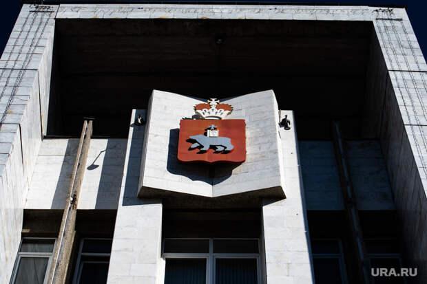 Вправительстве Пермского края произошли кадровые изменения