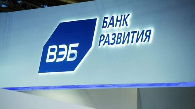 ВЭБ получил чистую прибыль по РСБУ в первом квартале в 6,8 млрд рублей