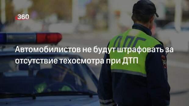 Автомобилистов не будут штрафовать за отсутствие техосмотра при ДТП