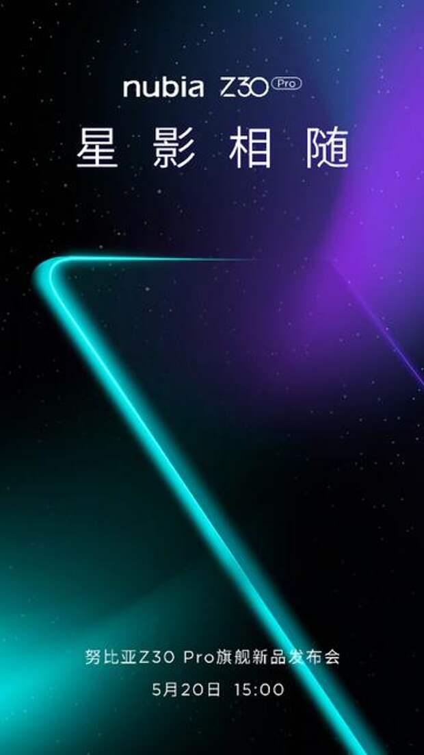 ZTE тизерит Nubia Z30 Pro: да, флагман получит дисплей без отверстий и вырезов