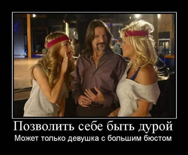 Позитивные, смешные и ржачные демотиваторы про женщин для поднятия настроения