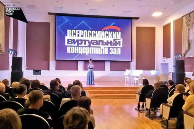 В Красноярском крае откроют четыре новых виртуальных концертных зала