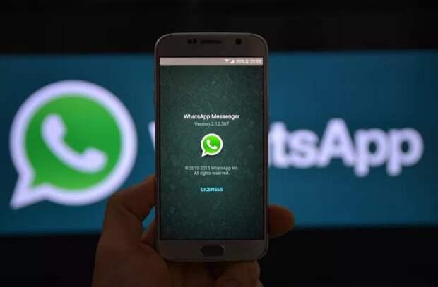 Германия временно запретила WhatsApp собирать данные пользователей