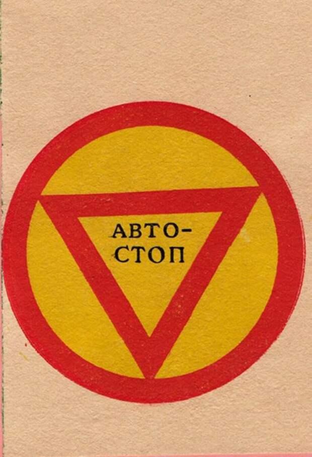 Книжка «Автостопа» Белорусской ССР за 1968 год. СССР, автостоп
