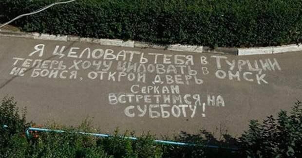 Любовное послание на асфальте оказалось рекламой сериала на «Субботе»