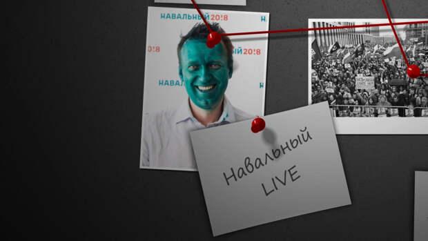 """Журналисты ФАН рассказали о замене канала """"Навальный LIVE"""""""