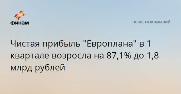 """Чистая прибыль """"Европлана"""" в 1 квартале возросла на 87,1% до 1,8 млрд рублей"""