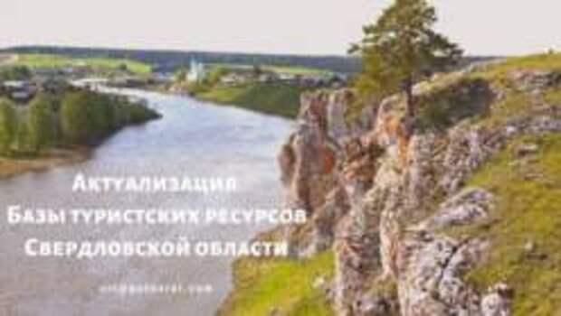 В Свердловской области актуализируют базу туристических ресурсов