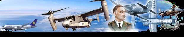 Этот день в авиации. 19 марта