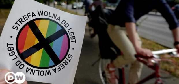 Зоны, свободные от ЛГБТ
