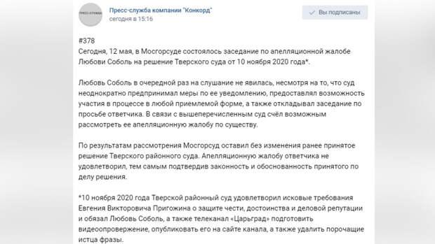 Полное фиаско: проигравшая миллион по иску Пригожина Соболь снова потерпела поражение в суде