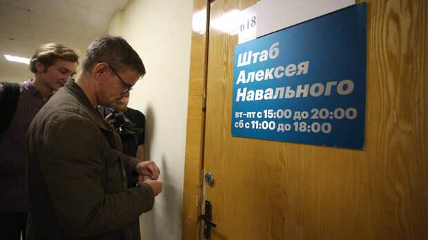 Штабы Навального продолжают массово пустеть
