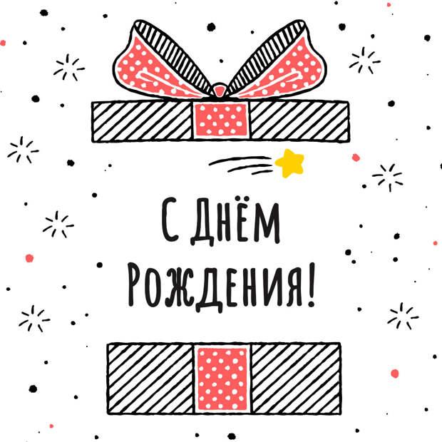 Простая открытка с днем рождения