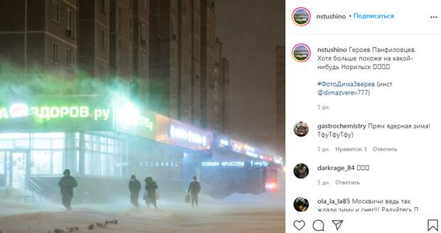 Фото дня: снежный шторм на улице Героев Панфиловцев