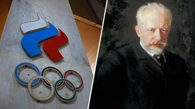 «Только выиграли от этого»: МОК разрешил российским спортсменам использовать фрагмент концерта Чайковского вместо гимна