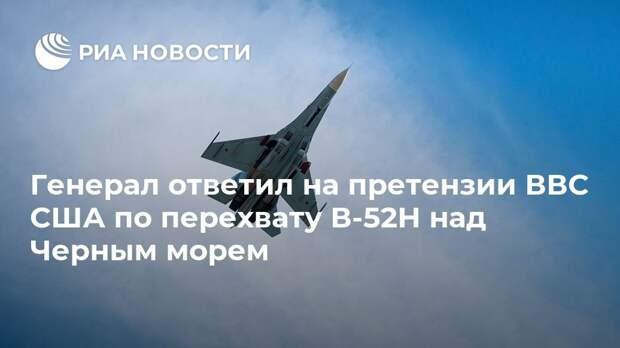 Генерал ответил на претензии ВВС США по перехвату В-52Н над Черным морем