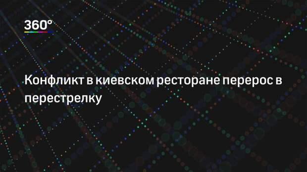 Конфликт в киевском ресторане перерос в перестрелку