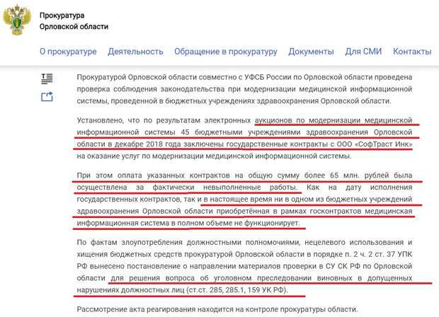 сайт прокуратуры Орловской области