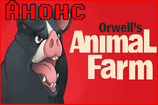 Новый трейлер и дата релиза Orwell's Animal Farm